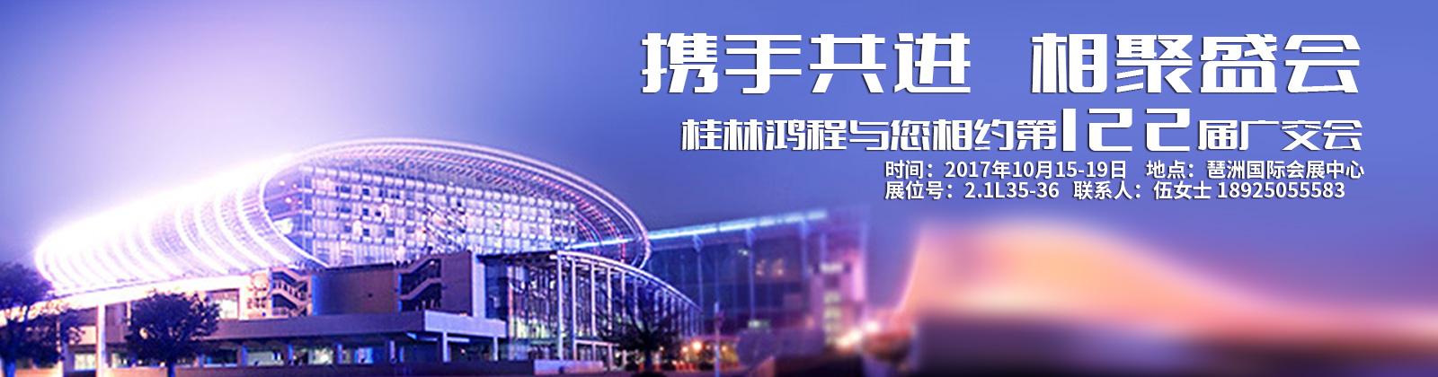 桂林鸿程磨粉机广交会