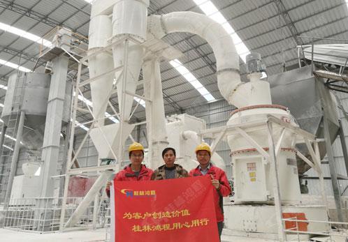 桂林鸿程磨粉机售后团队回访HC大型摆式磨粉机客户