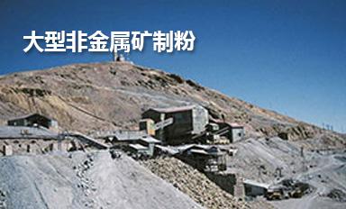 大型非金属矿制粉