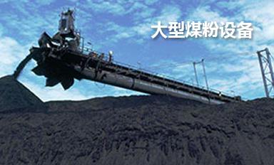 大型煤粉设备