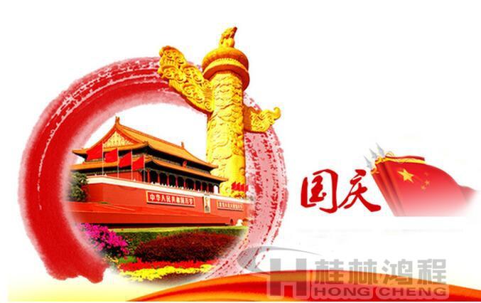 桂林鸿程磨粉机国庆假期如约而至 桂林鸿程祝祖国67岁生日快乐