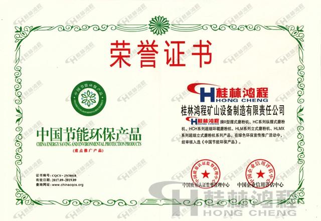 桂林鸿程磨粉机祝贺桂林鸿程磨粉机设备荣获中国节能环保产品荣誉