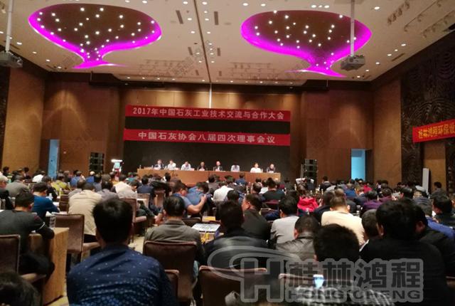 鸿程立磨机2017年中国石灰石粉工业技术交流与合作大会召开