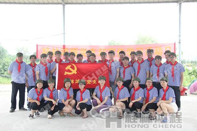 鸿程立磨机磨粉机厂家桂林鸿程党支部组织党员开展党建活动