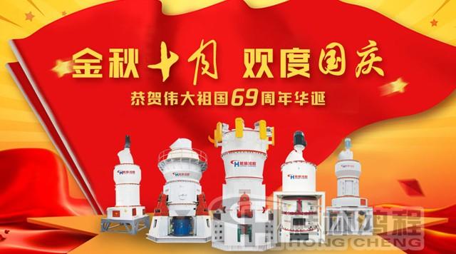 2018国庆节 桂林鸿程磨粉机