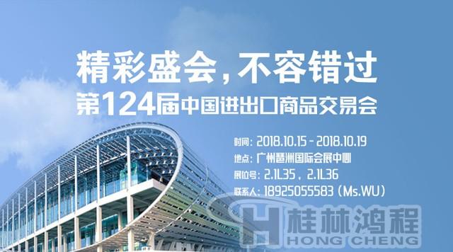 桂林鸿程磨粉机第124届广交会今天开幕桂林鸿程展位号2.1L35