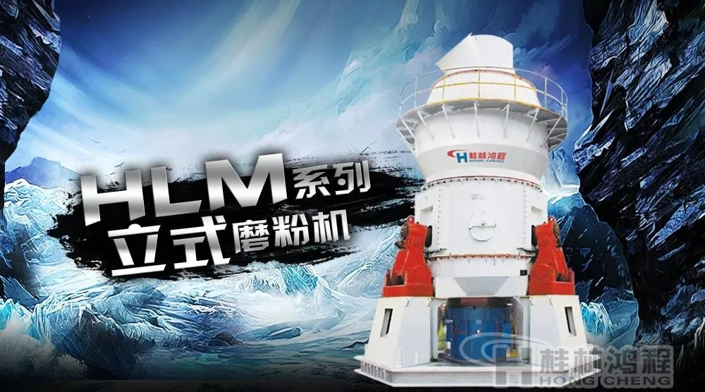 300目HLM石英砂磨粉机立磨制粉机