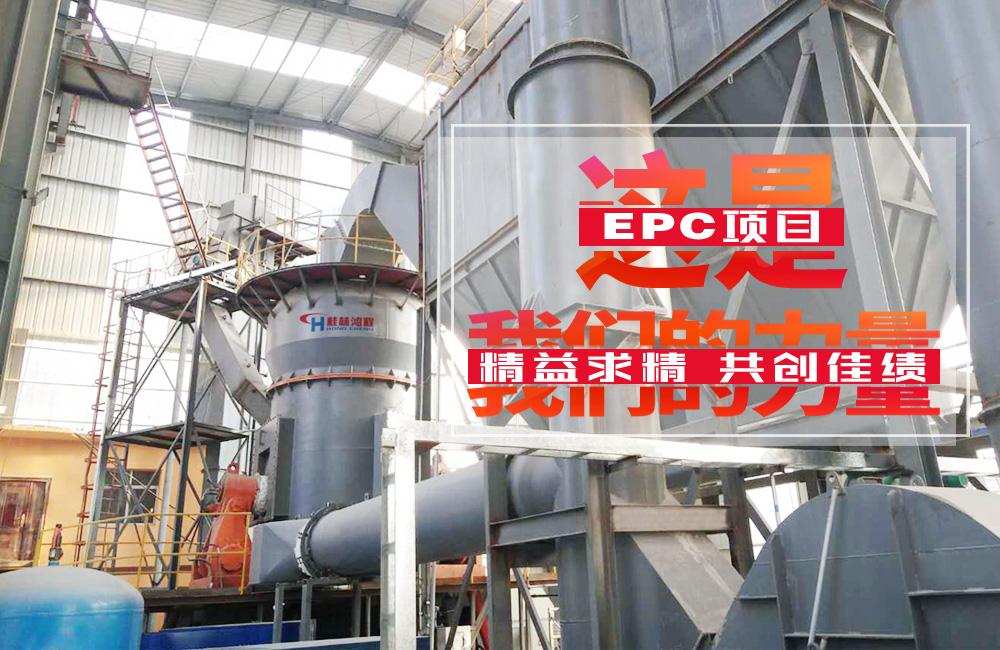 祝贺桂林鸿程磷矿渣的粉磨立磨EPC总包项目竣工投产!
