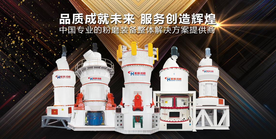 磨粉机厂家桂林鸿程磨粉设备全类型 超细立式磨粉机 雷蒙磨粉机 摆式磨粉机 超细环辊磨