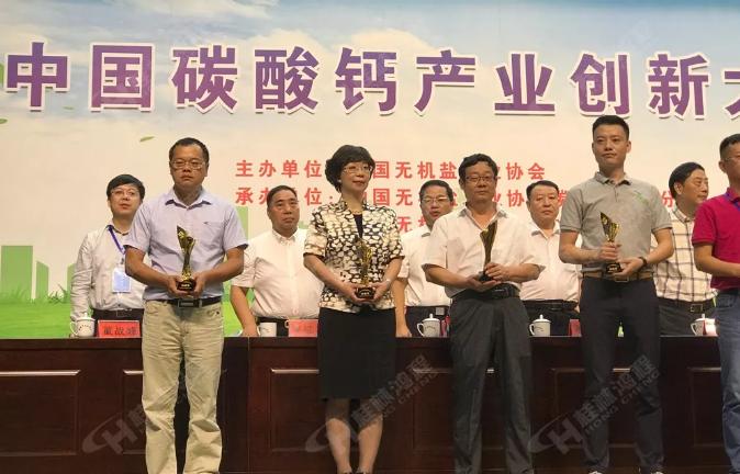 桂林鸿程荣获2019中国碳酸钙行业创新奖总裁容北国领奖