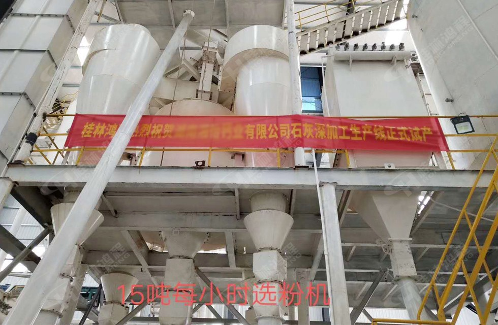 桂林鸿程湖南客户HC大型石灰深加工生产线现场 15吨每小时精细选粉系统