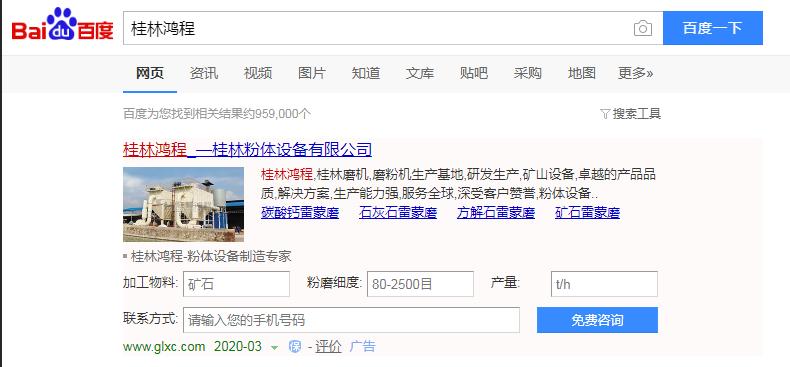 磨粉机厂家 桂林鸿程线上投放广告 百度广告