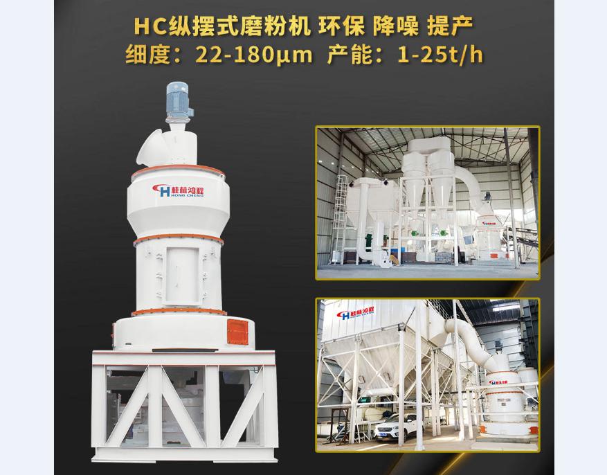 桂林鴻程產品:80~600目粉HC擺式粉機 葉蠟石雷蒙磨粉機 生產能力1-25t/h