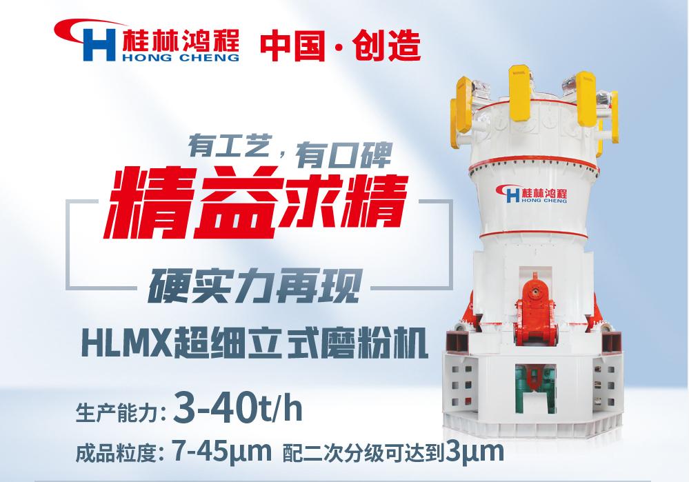 桂林鴻程產品:325目~2微米粉體HLMX超細立式磨粉機