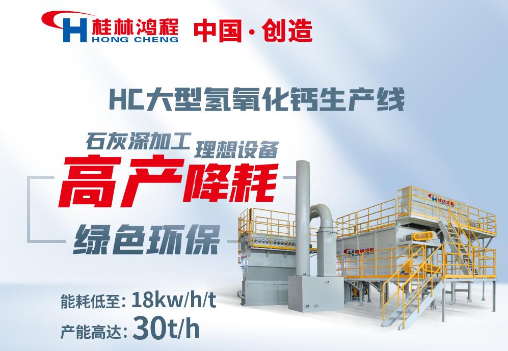 桂林鴻程產品氫鈣設備:熟石灰制備設備 氫氧化鈣生產線設備