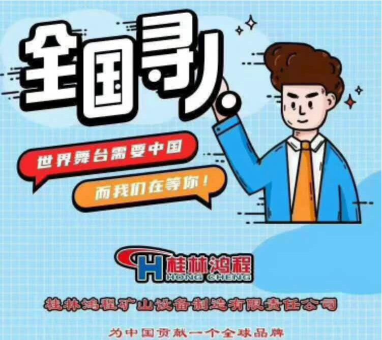 桂林鸿程矿山机械设备有限公司招聘信息