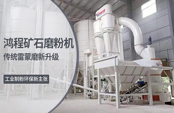 r雷蒙礦石磨粉機生產線