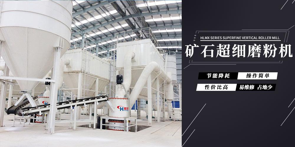 高細度礦石磨粉機HCH超細環輥磨機