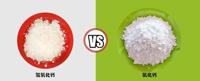 氢氧化钙VS氧化钙指标对比